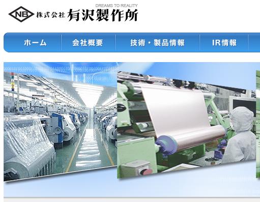 ITを支える材料メーカー、株式会社有沢製作所