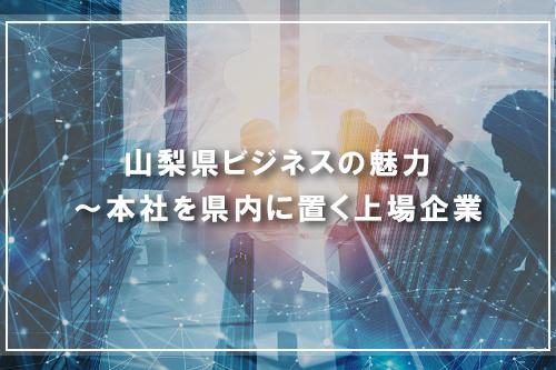 山梨県ビジネスの魅力~本社を県内に置く上場企業