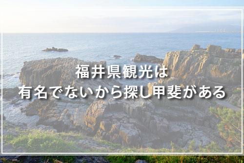 福井県観光は有名でないから探し甲斐がある