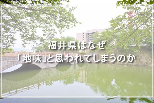 福井県はなぜ「地味」と思われてしまうのか