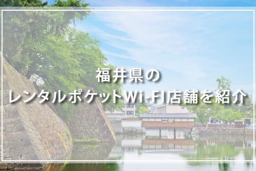 福井県のレンタルポケットWi-FI店舗を紹介