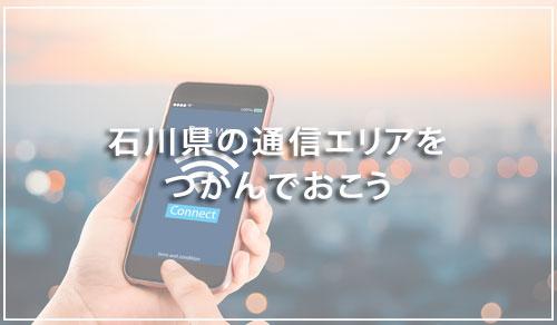 石川県の通信エリアをつかんでおこう