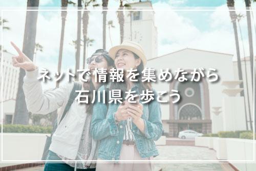 ネットで情報を集めながら石川県を歩こう