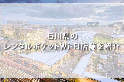 石川県のレンタルポケットWi-FI店舗を紹介