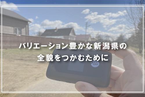 バリエーション豊かな新潟県の全貌をつかむために