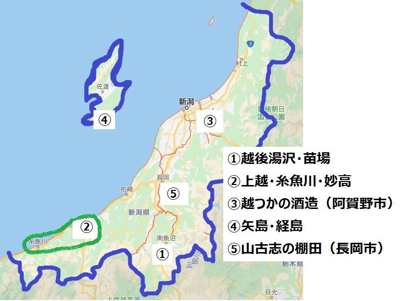 新潟県観光地