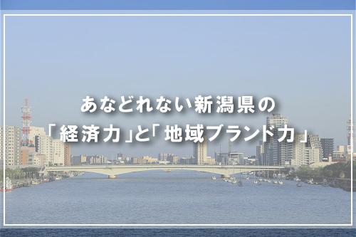 あなどれない新潟県の「経済力」と「地域ブランド力」