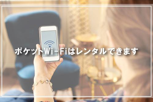 ポケットWi-Fiはレンタルできます