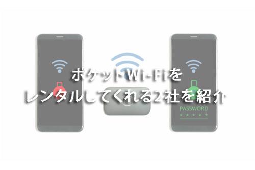 ポケットWi-Fiをレンタルしてくれる2社を紹介