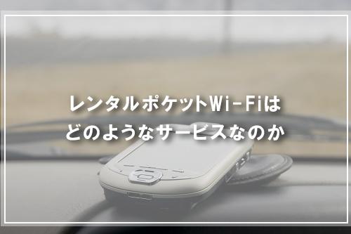 レンタルポケットWi-Fiはどのようなサービスなのか
