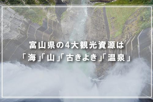 富山県の4大観光資源は「海」「山」「古きよき」「温泉」