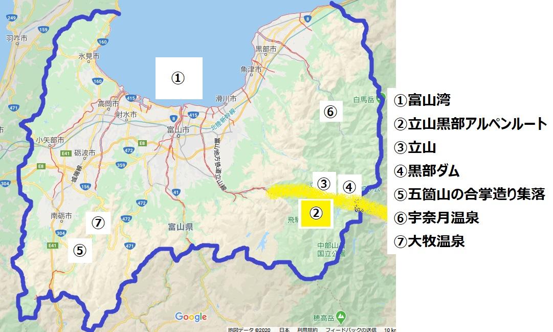富山県観光地