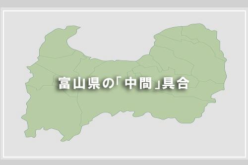 富山県の「中間」具合