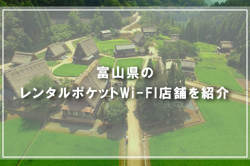 富山県のレンタルポケットWi-FI店舗を紹介