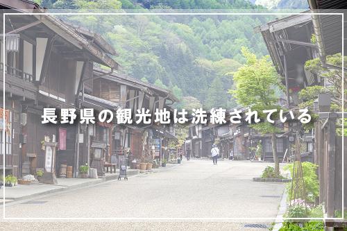 長野県の観光地は洗練されている