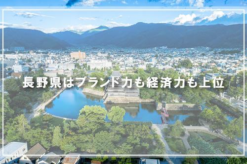 長野県はブランド力も経済力も上位