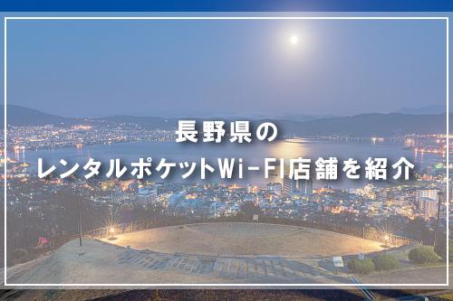 長野県のレンタルポケットWi-FI店舗を紹介