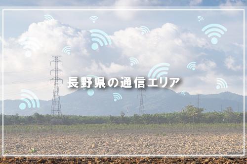 長野県の通信エリア