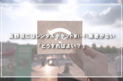長野県にはレンタルポケットWi-Fi業者がない「どうすればよい?」