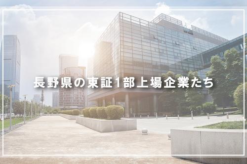 長野県の東証1部上場企業たち