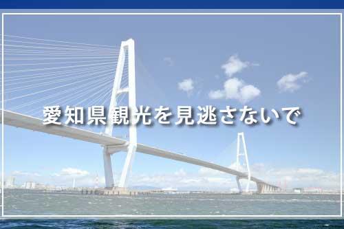 愛知県観光を見逃さないで