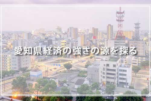 愛知県経済の強さの源を探る