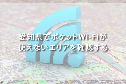 愛知県でポケットWi-Fiが使えないエリアを確認する