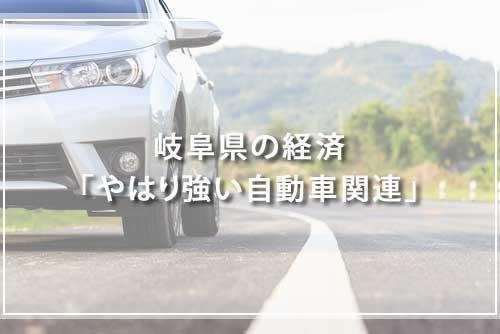 岐阜県の経済「やはり強い自動車関連」