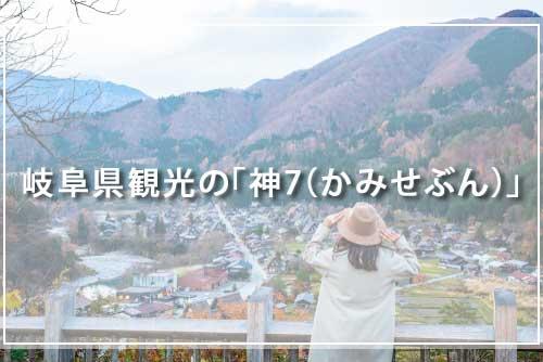 岐阜県観光の「神7(かみせぶん)」を紹介