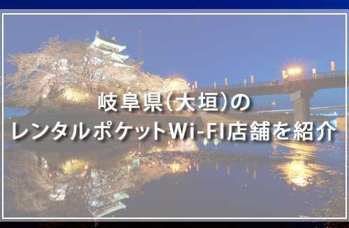 岐阜県(大垣)のレンタルポケットWi-FI店舗を紹介