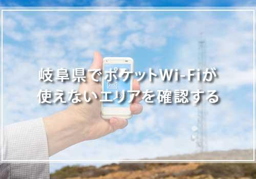 岐阜県でポケットWi-Fiが使えないエリアを確認する