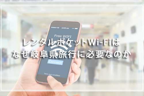 レンタルポケットWi-Fiはなぜ岐阜県旅行に必要なのか