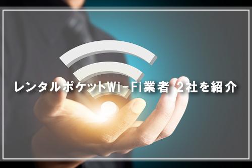 レンタルポケットWi-Fi業者 2社を紹介