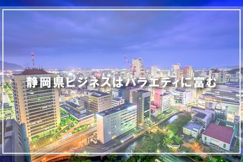 静岡県ビジネスはバラエティに富む