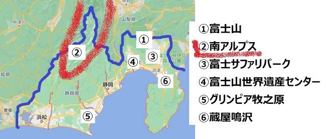 静岡県観光スポット