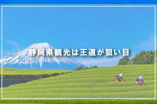 静岡県観光は王道が狙い目