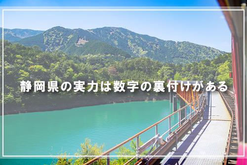 静岡県の実力は数字の裏付けがある