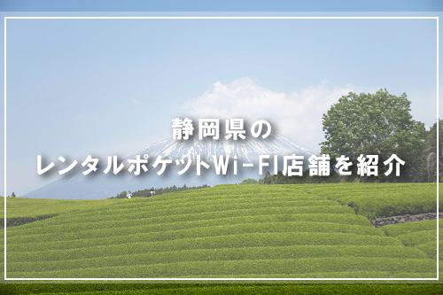 静岡県のレンタルポケットWi-FI店舗を紹介