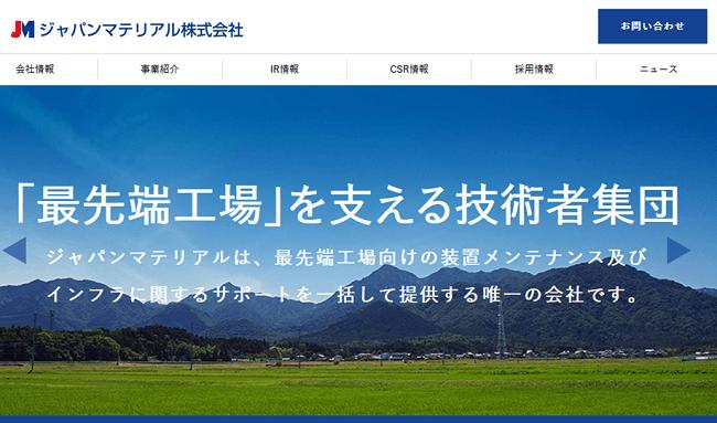 ジャパンマテリアル株式会社