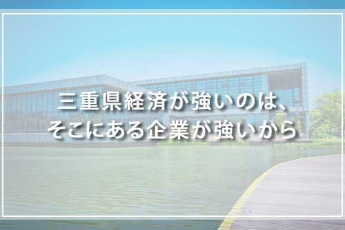 三重県経済が強いのは、そこにある企業が強いから