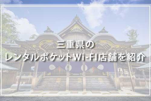 三重県のレンタルポケットWi-FI店舗を紹介