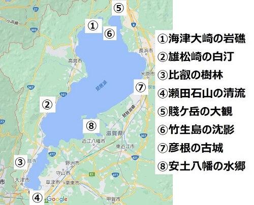 琵琶湖八景の位置
