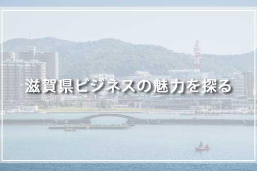 滋賀県ビジネスの魅力を探る