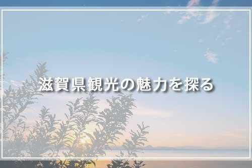 滋賀県観光の魅力を探る
