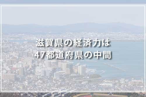 滋賀県の経済力は47都道府県の中間