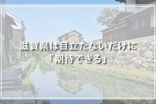 滋賀県は目立たないだけに「期待できる」
