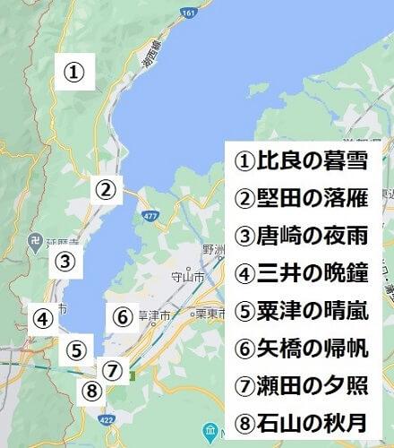 近江八景の位置