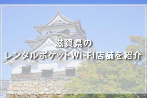 滋賀県のレンタルポケットWi-FI店舗を紹介