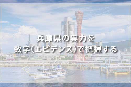 兵庫県の実力を数字(エビデンス)で把握する