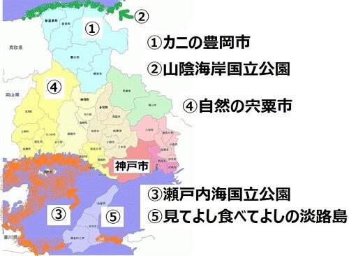 兵庫観光地地図